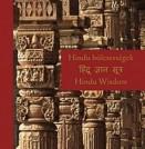Hindu bölcsességek - Hindu Wisdom (kétnyelvű)